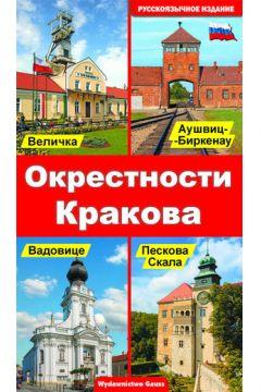 Okolice krakowa wer. rosyjska