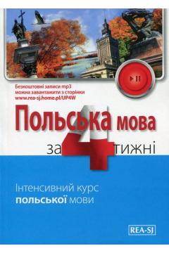 Polski w 4 tygodnie Ukraiński etap 1